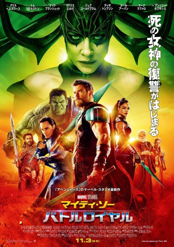 Thor Ragnarok filme